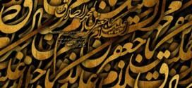 آسانترین راه بی ایمان شدن در کلام امام صادق علیه السلام