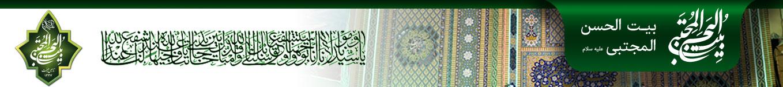 بیت الحسن المجتبی (ع) تهران